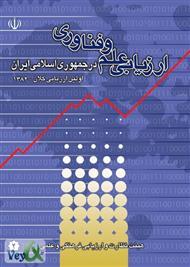 دانلود کتاب ارزیابی علم و فناوری در جمهوری اسلامی ایران