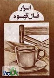 دانلود کتاب اسرار فال قهوه