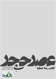 دانلود کتاب عصر حجر - مجله شعر