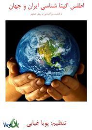 دانلود کتاب اطلس گیتا شناسی ایران و جهان