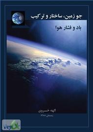 دانلود کتاب جو زمین، ساختار و ترکیب، باد و فشار هوا
