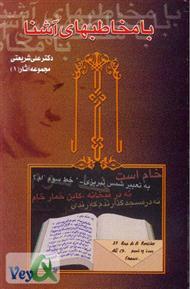 دانلود کتاب با مخاطب های آشنا