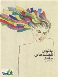 دانلود کتاب بانوی قصه های مادر