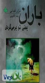 دانلود کتاب باران