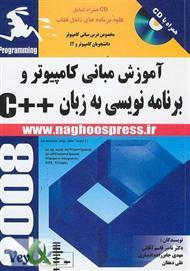 دانلود کتاب آموزش مبانی کامپیوتر و برنامه نویسی به زبان ++C
