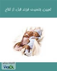دانلود کتاب آموزش تعیین جنسیت فرزند