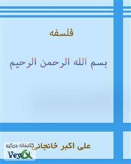 دانلود کتاب فلسفه بسم الله الرحمن الرحیم