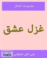دانلود کتاب غزل عشق (مجموعه شعر)