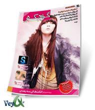 دانلود کتاب  مجله تخصصی گرافیک نو شماره 29