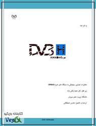 دانلود کتاب مخابره تصاویر دیجیتال به دستگاه های همراه DVB-H