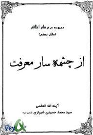 دانلود کتاب از چشمه سار معرفت