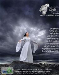 دانلود ماهنامه ادبیات داستانی چوک - شماره 17