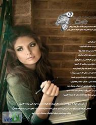دانلود ماهنامه ادبیات داستانی چوک - شماره 20