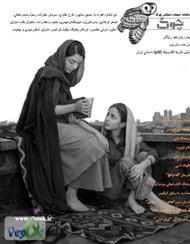 دانلود ماهنامه ادبیات داستانی چوک - آبان ماه 1390