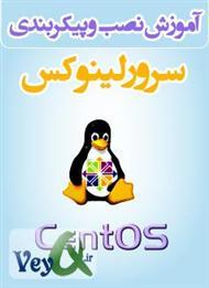 دانلود کتاب آموزش نصب و پیکربندی سرور لینوکس
