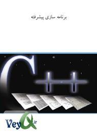 دانلود کتاب آموزش برنامه سازی پیشرفته در C++