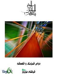 دانلود کتاب درام فیزیک و فلسفه