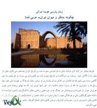 دانلود کتاب چگونه «دیوان و دفتر ایران» عربی شد!