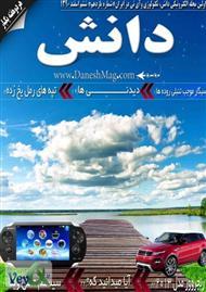 دانلود مجله الکترونیکی دانش - شماره 11