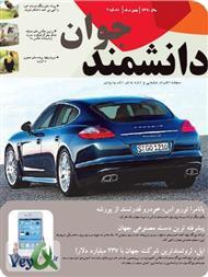 دانلود مجله دانشمند جوان - شماره اول