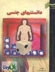 دانلود کتاب دانستنی های جنسی