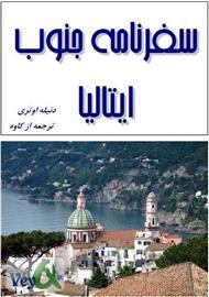 دانلود کتاب سفرنامه جنوب ایتالیا