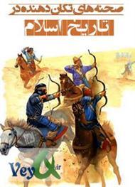 دانلود کتاب صحنه های تکان دهنده در تاریخ اسلام