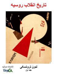 دانلود کتاب تاریخ انقلاب روسیه - جلد اول