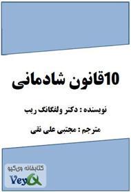 دانلود کتاب 10 قانون شادمانی