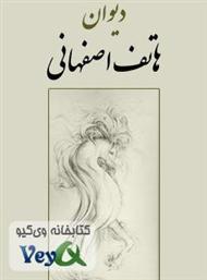 دانلود کتاب دیوان هاتف اصفهانی
