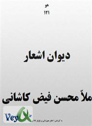 دانلود کتاب دیوان اشعار ملا محسن فیض کاشانی
