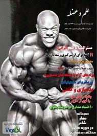 مجله بدنسازی و تناسب اندام علم و عضله - شماره 17