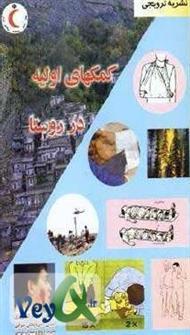 دانلود کتاب کمک های اولیه در روستاها