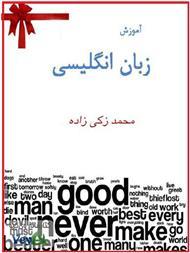 دانلود کتاب آموزش سریع گرامر زبان انگلیسی