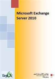 دانلود کتاب آموزش نصب و راه اندازی Exchange Server 2010