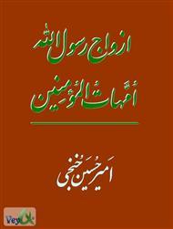 دانلود کتاب ازواج رسول الله