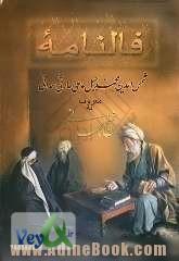 دانلود کتاب فالنامه شیخ بهائی