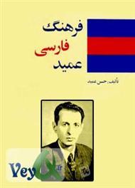 دانلود کتاب فرهنگ فارسی عمید - جیبی