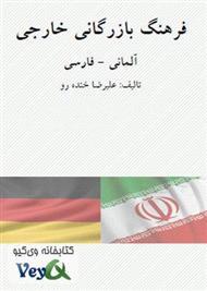 دانلود کتاب فرهنگ بازرگانی خارجی آلمانی فارسی