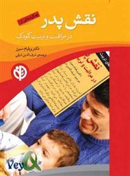 دانلود کتاب نقش پدر در تربیت کودک