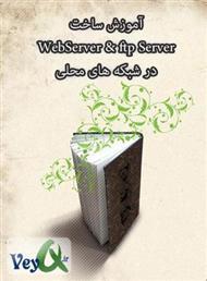 دانلود کتاب آموزش ساخت Ftp Server و Web Server در شبکه های محلی