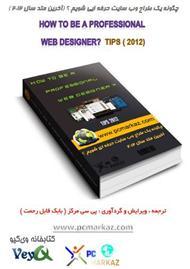 دانلود کتاب چگونه یک طراح وب سایت حرفه ای شویم؟