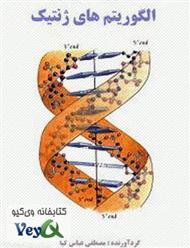 دانلود کتاب الگوریتم های ژنتیک