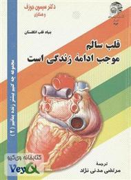 دانلود کتاب قلب سالم