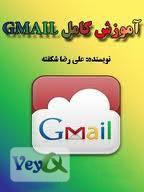 دانلود کتاب آموزش جامع Gmail