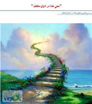 دانلود کتاب معنی و مفهوم خدا در ادیان مختلف