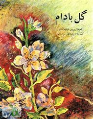 دانلود کتاب مجموعه شعر گل بادام
