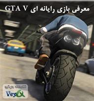 دانلود کتاب معرفی بازی رایانه ای GTA V