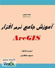 دانلود کتاب آموزش نرم افزار ArcGIS