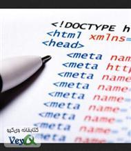 دانلود کتاب استاندارد های وب
